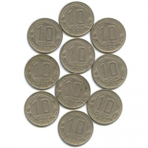 Набор монет 10 копеек 1956 года (СССР)