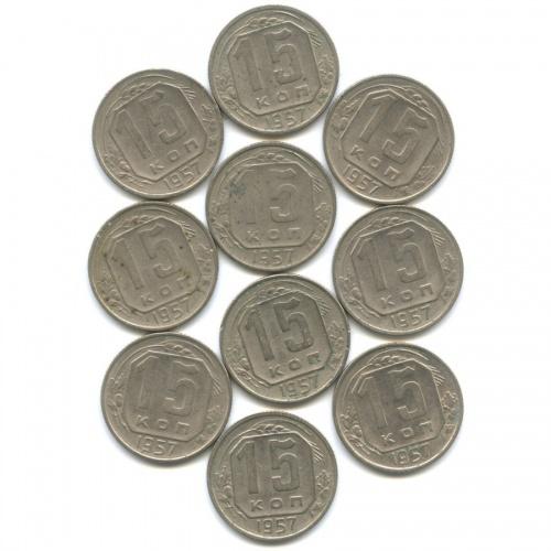 Набор монет 15 копеек 1957 года (СССР)