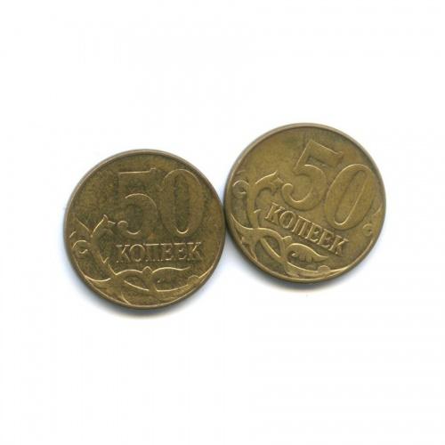 Набор монет 50 копеек (брак - непрочекан) 2012 года (Россия)