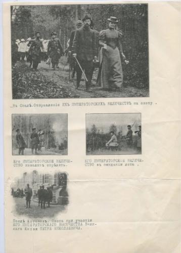 Коллаж из фотографий (Российская Империя)