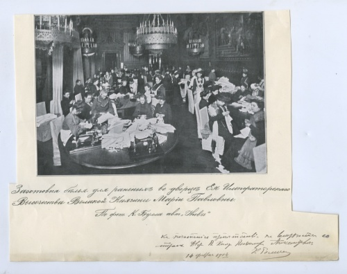 Фотография «Заготовка белья для раненых водворце ЕеИмператорского Высочества Великой Княгини Марии Павловны» 1904 года (Российская Империя)