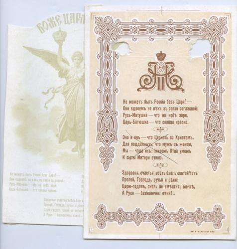 Набор открыток (Российская Империя)
