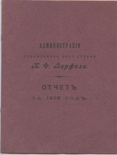 Отчет за1908 год (Администрация учрежденная над делами К. Ф. Верфеля) 1908 года (Российская Империя)
