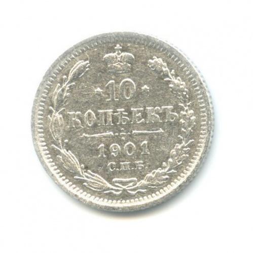 10 копеек 1901 года СПБ ФЗ (Российская Империя)