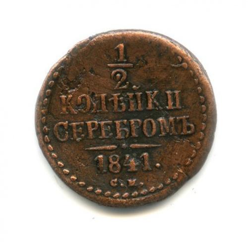 1/2 копейки серебром 1841 года СМ (Российская Империя)