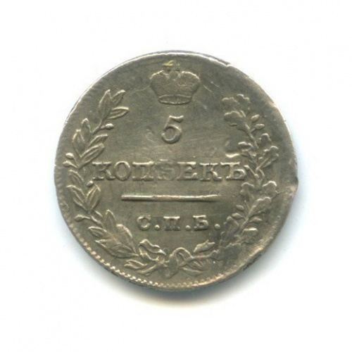 5 копеек 1821 года СПБ ПД (Российская Империя)