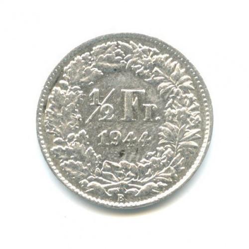 ½ франка 1944 года (Швейцария)