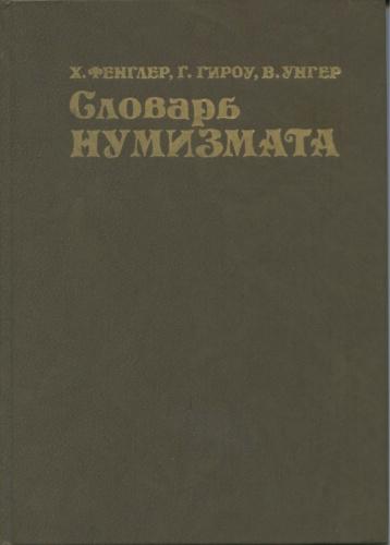 Словарь нумизмата, издательство «Радио исвязь», Москва, 327 стр. 1982 года (СССР)