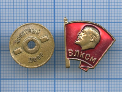 Знак «ВЛКСМ» (тяжелый) ММД (СССР)