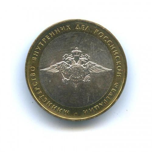 10 рублей — Министерство Внутренних Дел Российской Федерации 2002 года (Россия)