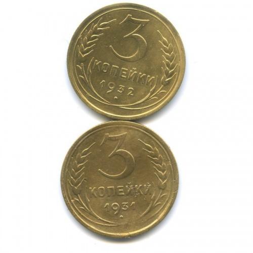 Набор монет 3 копейки 1931, 1932 (СССР)