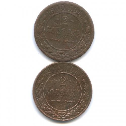 Набор монет 2 копейки 1915 года (Российская Империя)