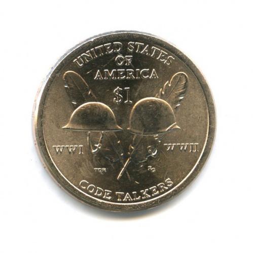 1 доллар - Коренные американцы - Сакагавея. Радисты-шифровальщики Первой иВторой мировых войн 2016 года P (США)