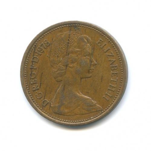 2 новых пенса 1978 года (Великобритания)