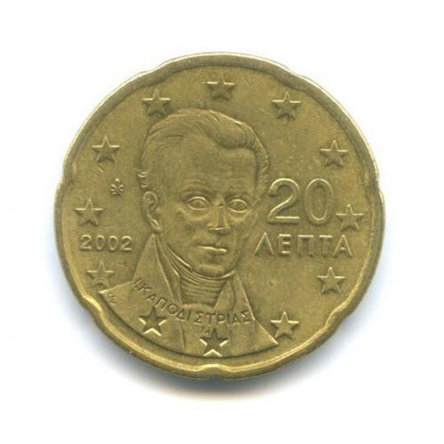 20 центов 2002 года (Греция)
