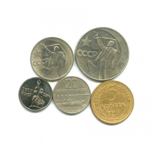 Набор монет СССР 1940, 1967 (СССР)