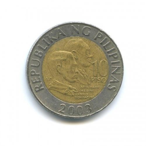 10 писо 2003 года (Филиппины)