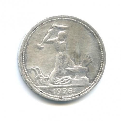 50 копеек 1926 года ПЛ (СССР)
