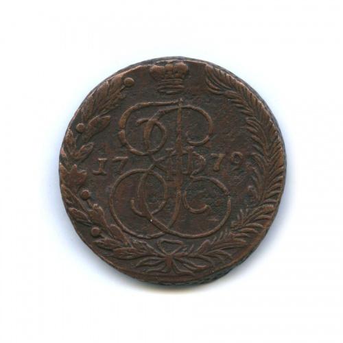 5 копеек 1779 года ЕМ (Российская Империя)