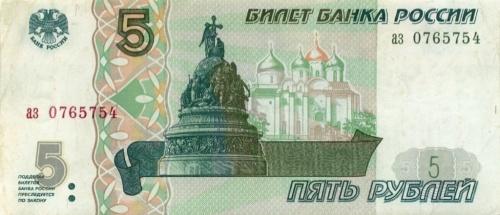 5 рублей 1997 года (Россия)