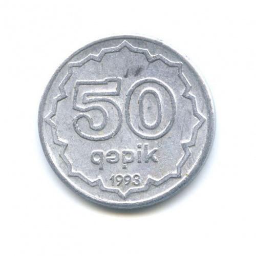 50 гяпиков 1993 года (Азербайджан)