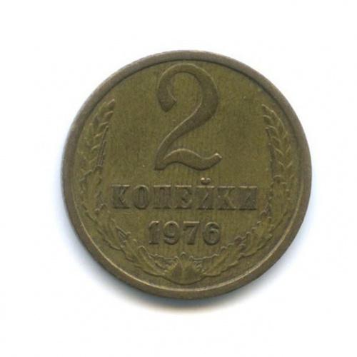 2 копейки 1976 года (СССР)