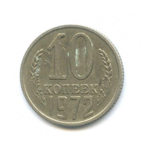 10 копеек 1972 года (СССР)