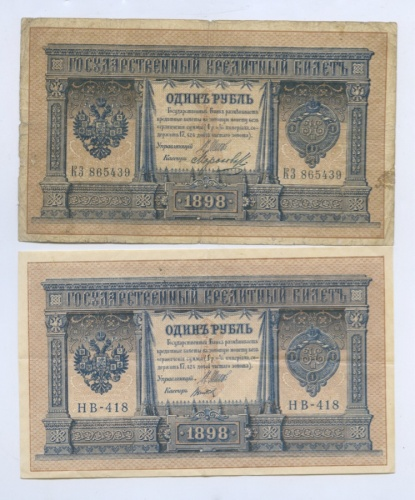 Набор банкнот 1 рубль 1898 года Шипов (Российская Империя)