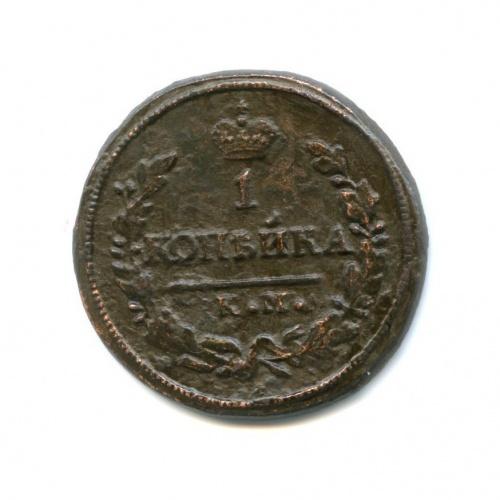 1 копейка 1829 года КМ АМ (Российская Империя)
