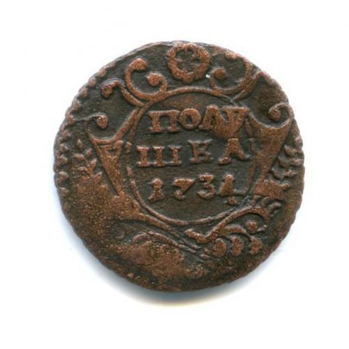 Полушка (1/4 копейки) 1734 года (Российская Империя)