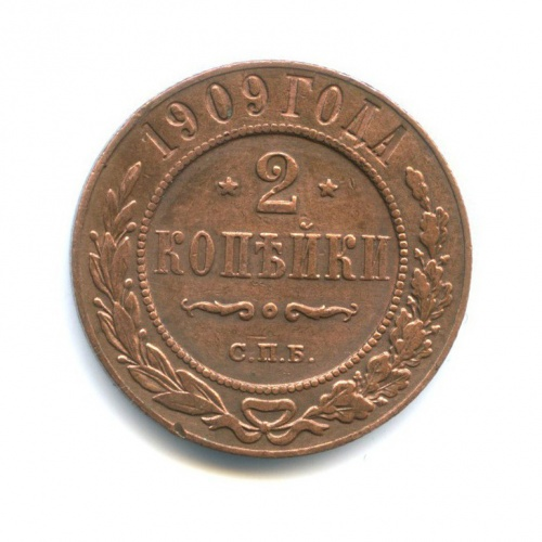 2 копейки 1909 года (Российская Империя)