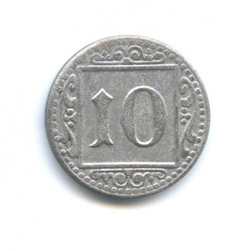 10 пфеннигов (Мюнстер, нотгельд) 1918 года (Германия)