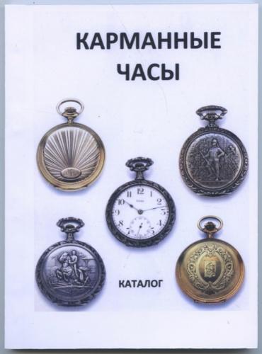 Каталог «Карманные часы» (142 стр.) (Россия)