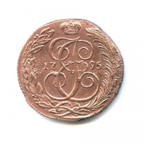 5 копеек 1795 года КМ (Российская Империя)