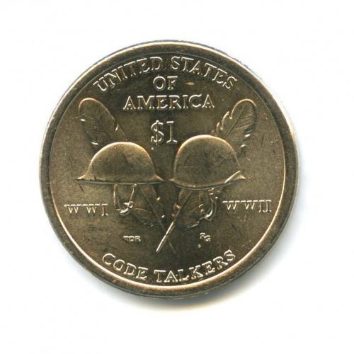 1 доллар - Сакагавея. Радисты-шифровальщики Первой иВторой мировых войн 2016 года (США)