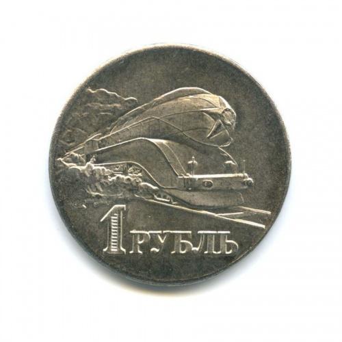 Жетон «1 рубль 1952 СССР»