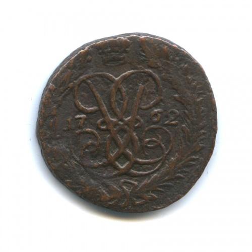 2 копейки 1762 года (Российская Империя)