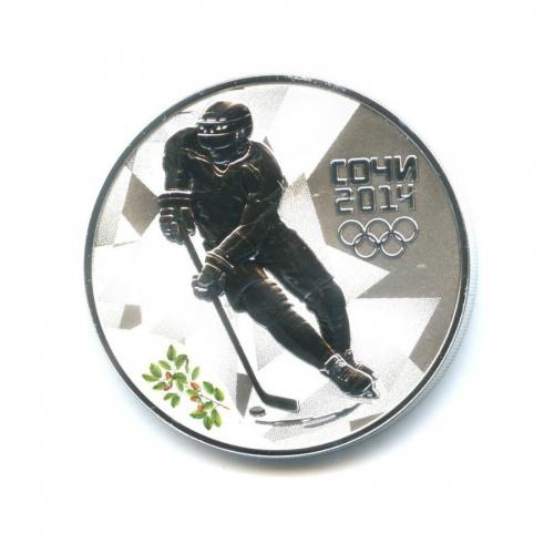 3 рубля - Олимпийские игры, Сочи 2014 - Хоккей (ссертификатом) 2014 года (Россия)