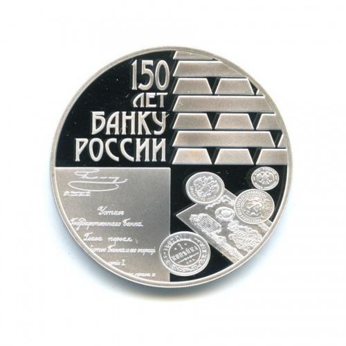 3 рубля — 150 лет Банку России 2010 года (Россия)