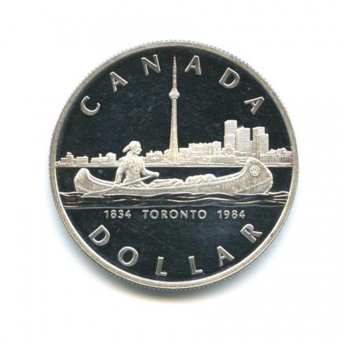 1 доллар — 150 лет городу Торонто 1984 года (Канада)
