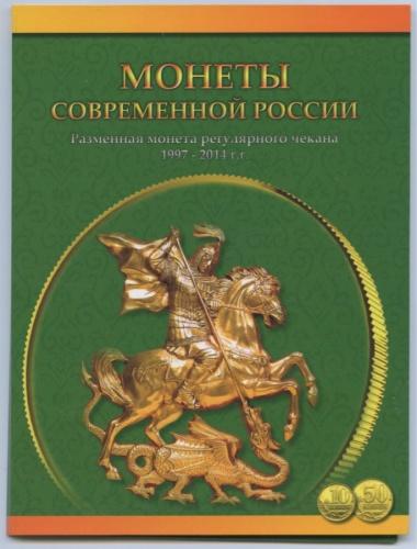 Альбом для монет «Монеты современной России (1997-2014)» (Россия)