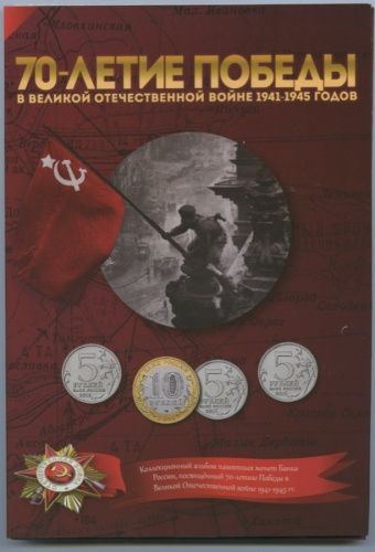 Альбом для монет «70-летие Победы вВеликой Отечественной войне 1941-1945 годов» (Россия)