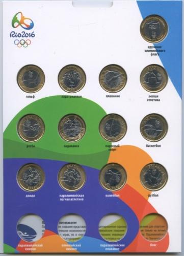 Набор монет 1 риал - Олимпийские игры вБразилии-2016 (вальбоме) (Бразилия)