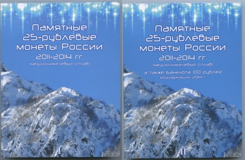 Набор альбомов «Памятные 25-рублевые монеты России 2011-2014» (Россия)