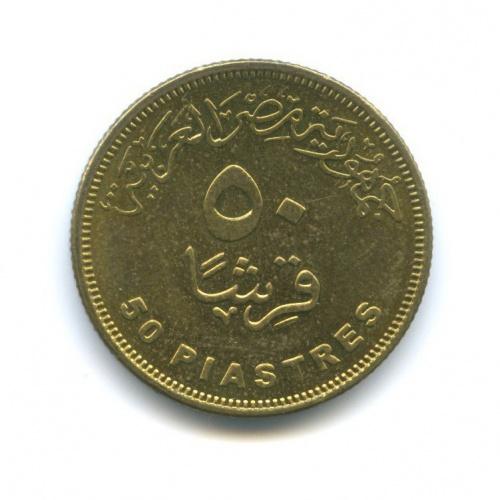 50 пиастров 2008 года (Египет)