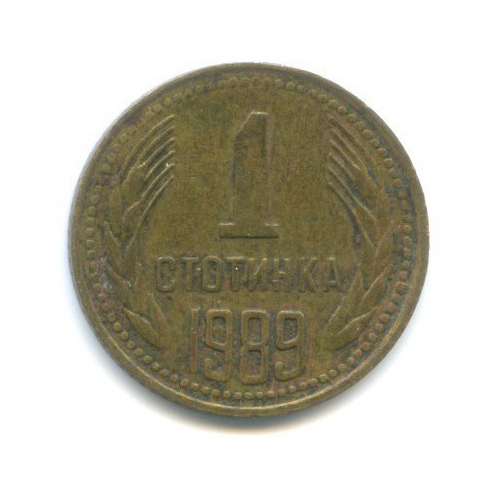 1 стотинка 1989 года (Болгария)