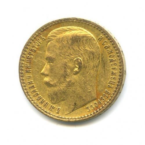 15 рублей 1897 года АГ (Российская Империя)
