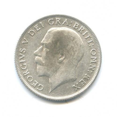 1 шиллинг 1921 года (Великобритания)