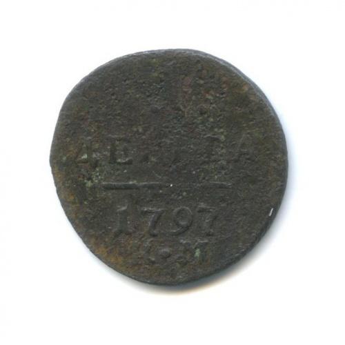 Деньга (1/2 копейки) 1797 года КМ (Российская Империя)
