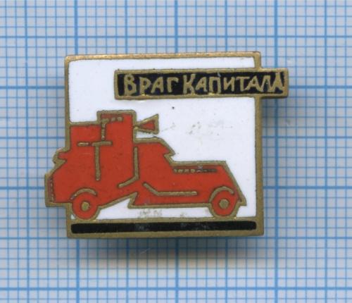 Значок «Враг капитала» (СССР)
